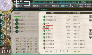 KanColle-150114-12510955-2.png
